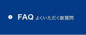 FAQ よくいただく御質問