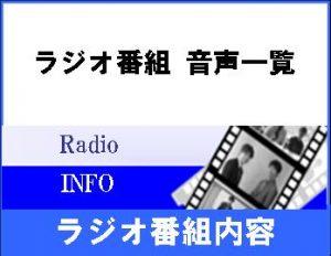 ラジオ番組へのリンク