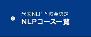 米国NLP™協会認定 NLPコース一覧