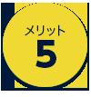 メリット5